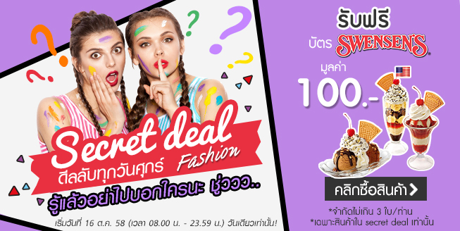 Secret-deal-fashion-banner-mobile (1)
