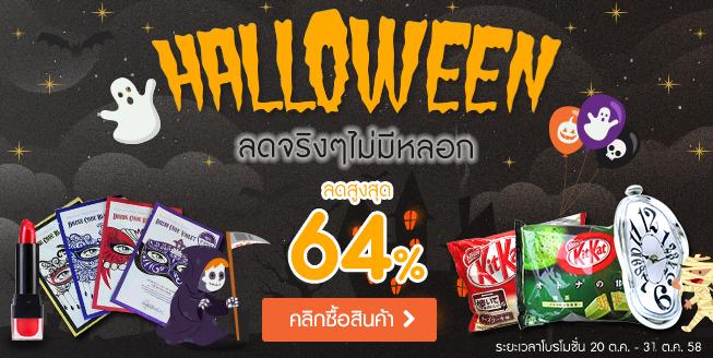 halloween-mobile