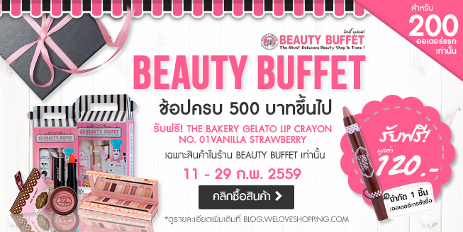 mobile-AW_beauty-buffet (1)