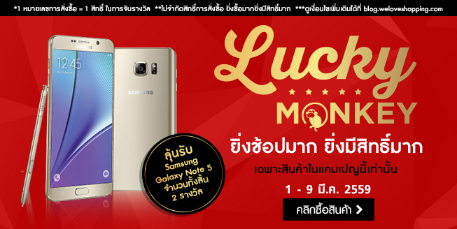 Mobile_Lucky-Monkey