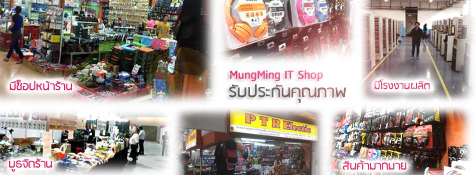 มุ้งมิ้ง ไอที ช๊อป mungmingitshop สินค้าไอที
