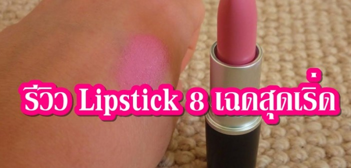 8-lovely-lipstick