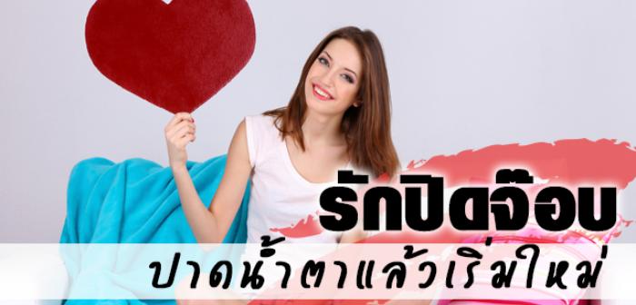 relationship-v16n13-cover