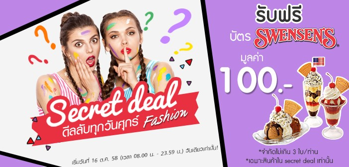 Secret-deal-fashion-blog (2)