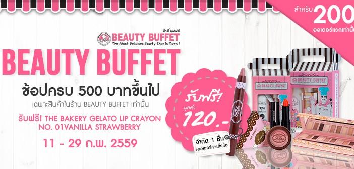 head-blogs_beauty-buffet