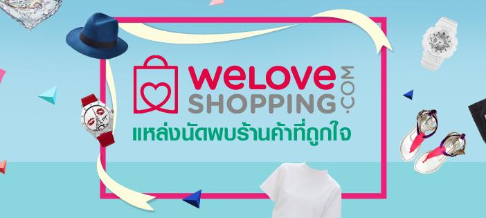 ช้อปปิ้งออนไลน์ ซื้อของออนไลน์ กับ WeLoveShopping