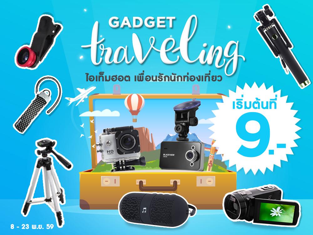 gadget ท่องเที่ยว เดินทาง
