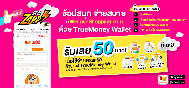 TrueMoney50-WeLoveShopping-HeadBlog-702x336