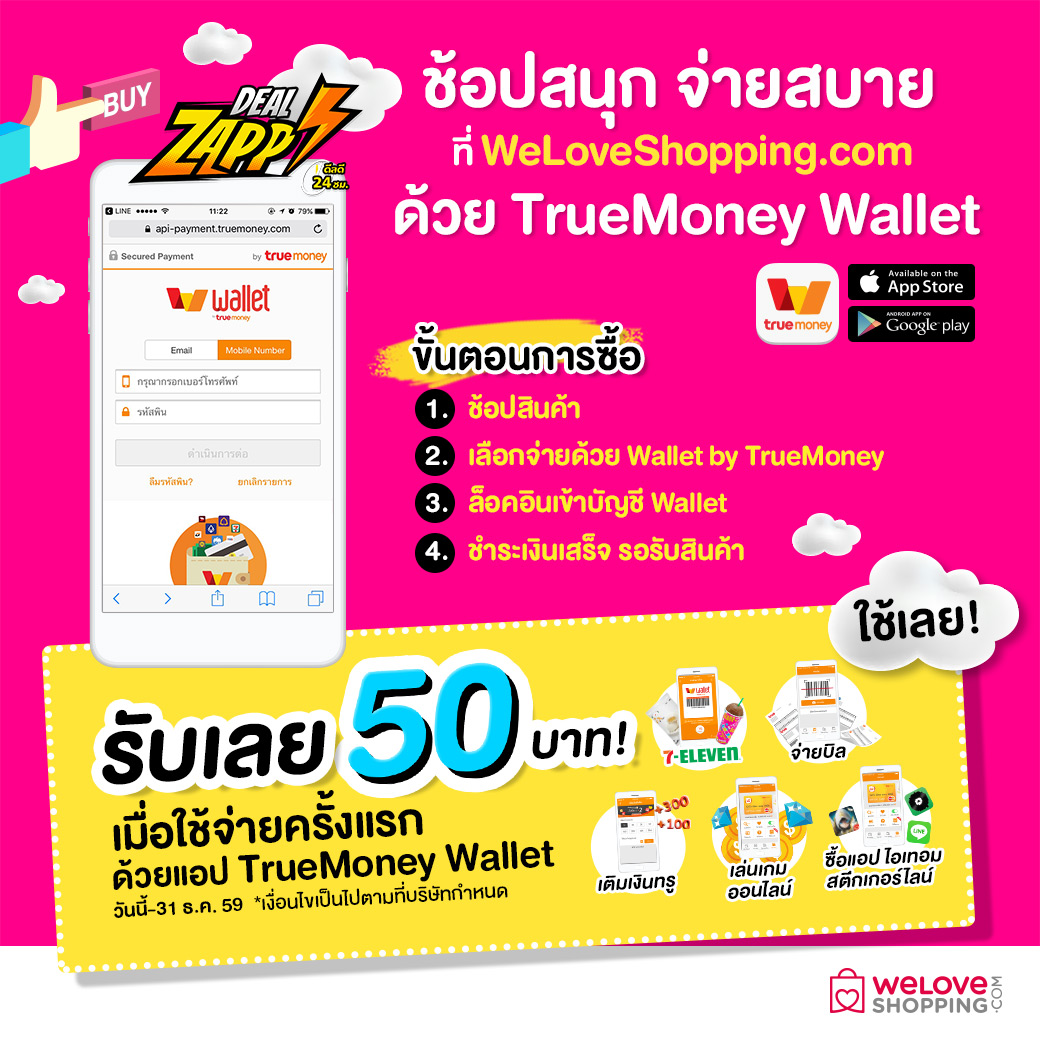 TrueMoney50-WeLoveShopping-RMS-1040x1040