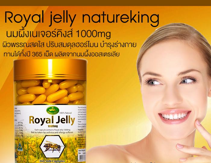 นมผึ้ง royal jelly  ของขวัญปีใหม่ ของขวัญคริสต์มาส