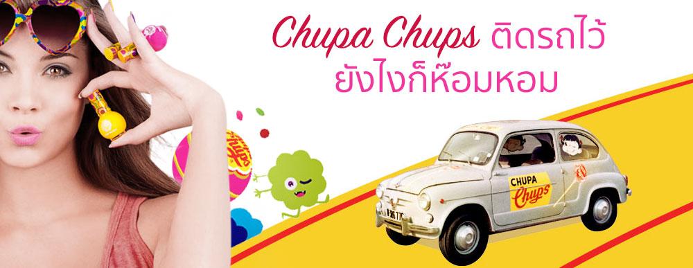 Chupa Chupsh