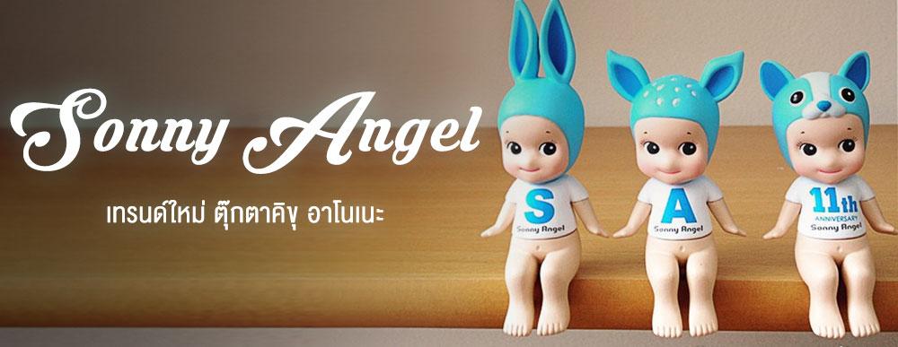 Sonny Angel เทรนด์ใหม่ ตุ๊กตาคิขุ อาโนเนะ