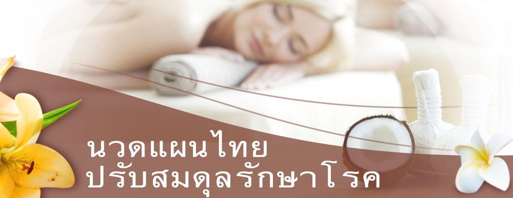 นวดเเผนไทย