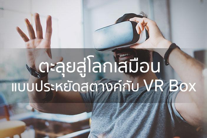 VR_Box_Fea