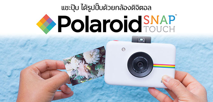 polaroid snap touch ราคา