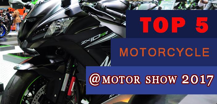 รถมอเตอร์ไซค์ มอเตอร์ไซค์ รถจักรยานยนต์ จักรยานยนต์ motor show 2017