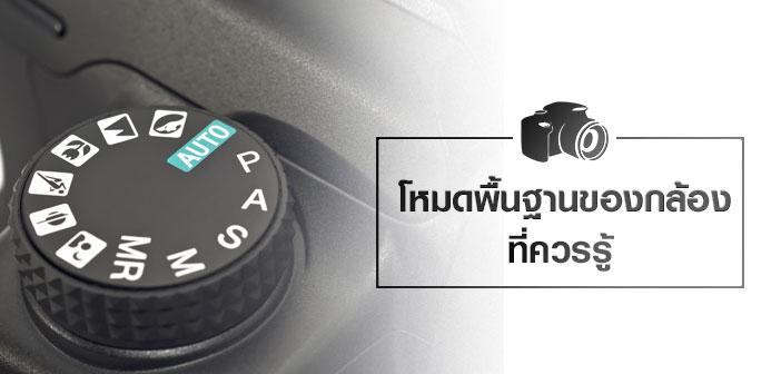 กล้องและอุปกรณ์กล้อง