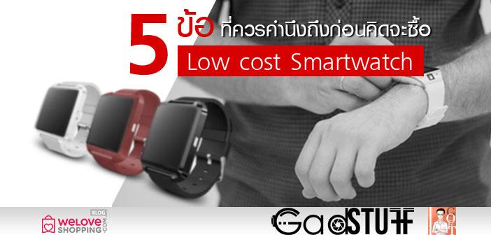 5-ข้อที่ควรคำนึงถึงก่อนคิดจะซื้อ-Low-cost-Smartwatch