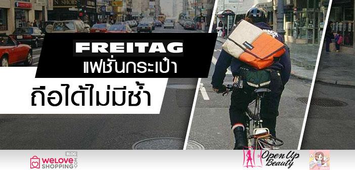 Freitag-แฟชั่นกระเป๋า-ถือได้ไม่มีซ้ำ