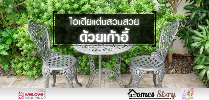 แต่งสวนด้วยเก้าอี้