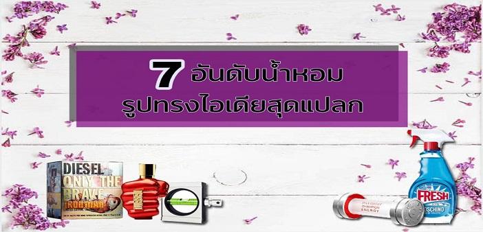 น้ำหอม_Cover2_1