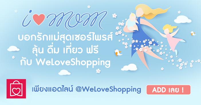 ILoveMom-WeLove-FB-1200x627-logo