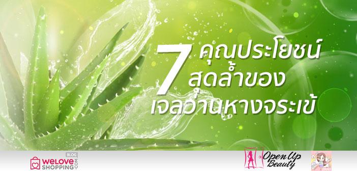 7-ประโยชน์สุดล้ำของเจลว่านหางจระเข้