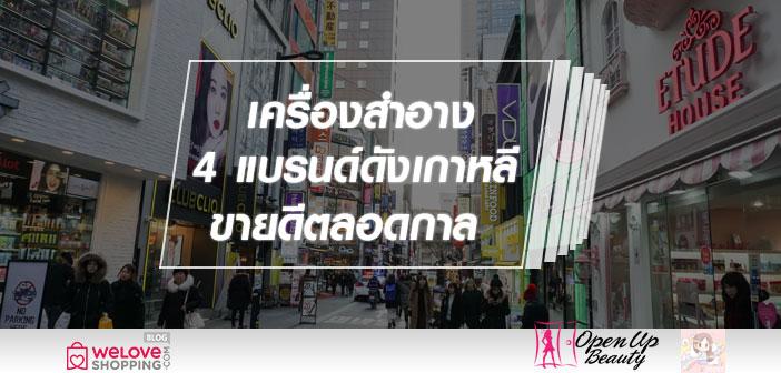 29112017-4-korean-brands-forever