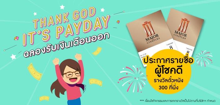 BLOG_THANK-GOD-IT_S-PAYDAY-ประกาศรางวัล
