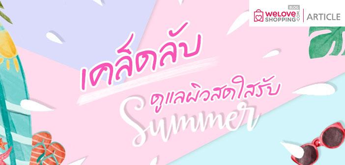 เคล็ดลับดูแลผิวสดใสรับ-Summer! (1)