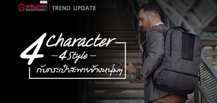 4-Character-4-Style-กับกระเป๋าสะพายข้างหนุ่มๆ
