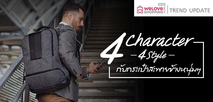 4-Character-4-Style-กับกระเป๋าสะพายข้างหนุ่มๆ (1)