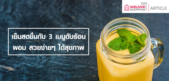 เย็นสดชื่นกับ 3 เมนูดับร้อน ผอม สวยง่ายๆ ได้สุขภาพ (1)