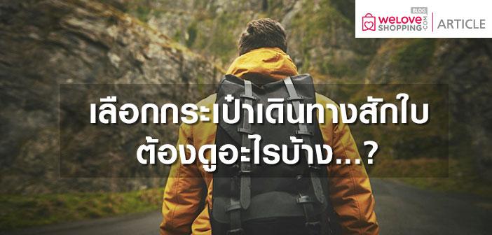 เลือกกระเป๋าเดินทางสักใบ..ต้องดูอะไรบ้าง- (1)