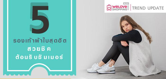5 รองเท้าผ้าใบสุดฮิต สวยชิคต้อนรับซัมเมอร์ (1)