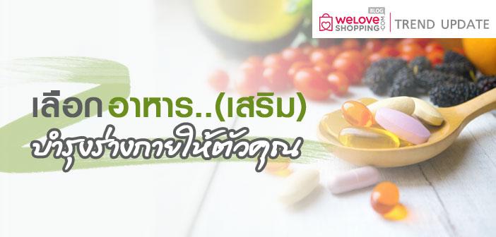 เลือกอาหาร(เสริม)บำรุงร่างกายให้ตัวคุณ-(-Trend-update) (1)