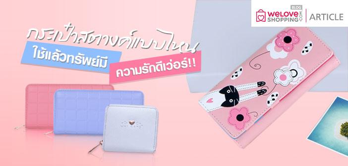 กระเป๋าสตางค์แบบไหน-ใช้แล้วทรัพย์มี-ความรักดีเว่อร์!! (1)
