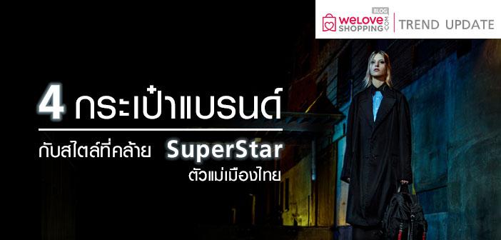 4 กระเป๋าแบรนด์ กับสไตล์ที่คล้าย Super Star ตัวแม่เมืองไทย