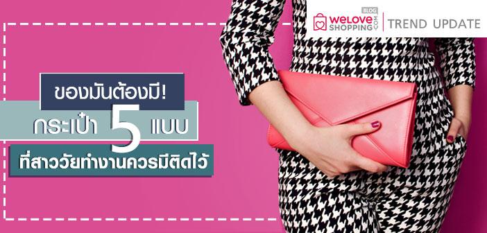ของมันต้องมี!-กระเป๋า-5-แบบที่สาววัยทำงานควรมีติดไว้ (1)