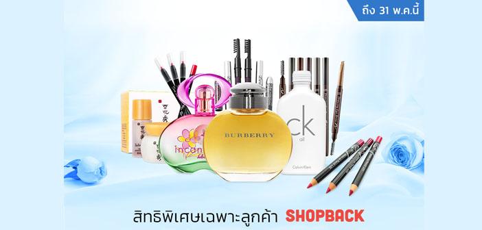 blog-shopback