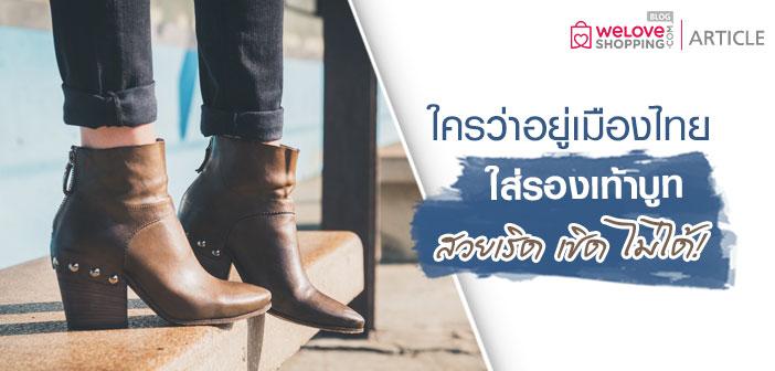 ใครว่าอยู่เมืองไทยใส่รองเท้าบูทสวยเริด-เชิด-ไม่ได้!