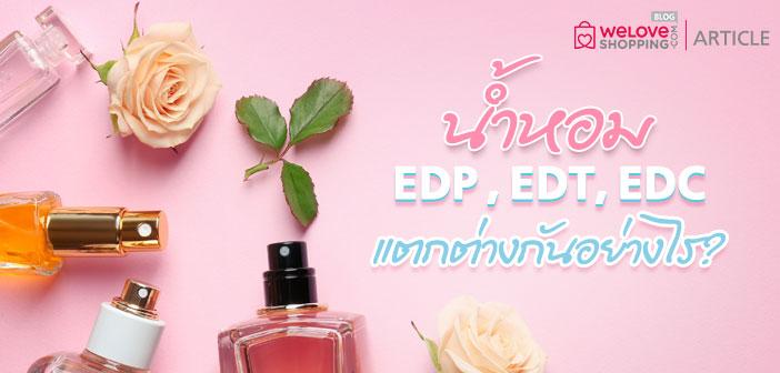 น้ำหอม-EDP,-EDT,-EDC-แตกต่างกันอย่างไร---