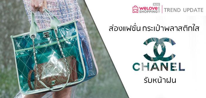 ส่องแฟชั่นกระเป๋าพลาสติกใส Chanel รับหน้าฝน (1)