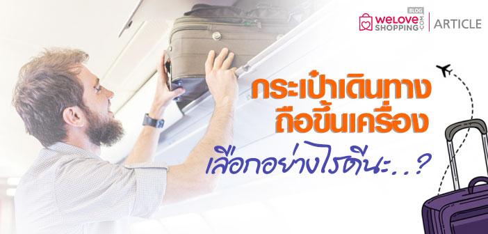กระเป๋าเดินทางถือขึ้นเครื่อง-เลือกอย่างไรดีนะ-