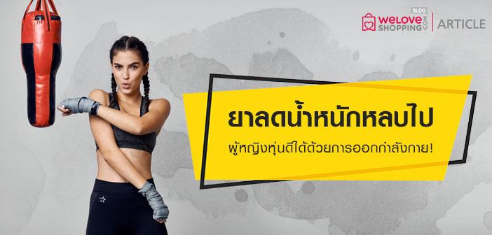 ยาลดน้ำหนักหลบไป ผู้หญิงหุ่นดีได้ด้วยการออกกำลังกาย!