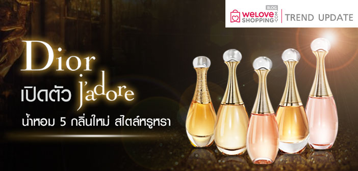 Dior-เปิดตัว-J'adore-น้ำหอม-5-กลิ่นใหม่-สไตล์หรูหรา--