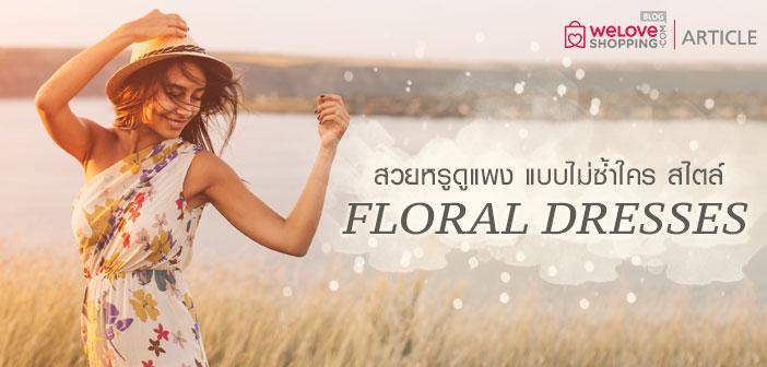 สวยหรูดูแพง แบบไม่ซ้ำใคร สไตล์ Floral Dresses