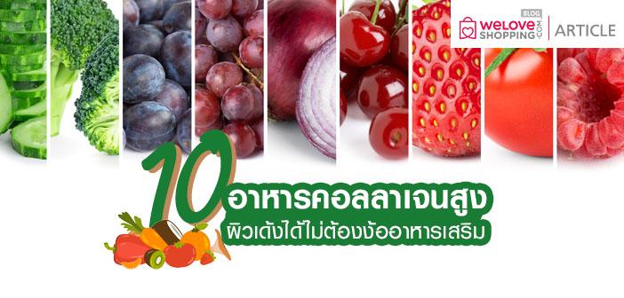 10-อาหารคอลลาเจนสูง-ผิวเด้งได้ไม่ต้องง้ออาหารเสริม
