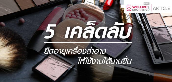 5-tips-extend-cosmetics-shelf-life
