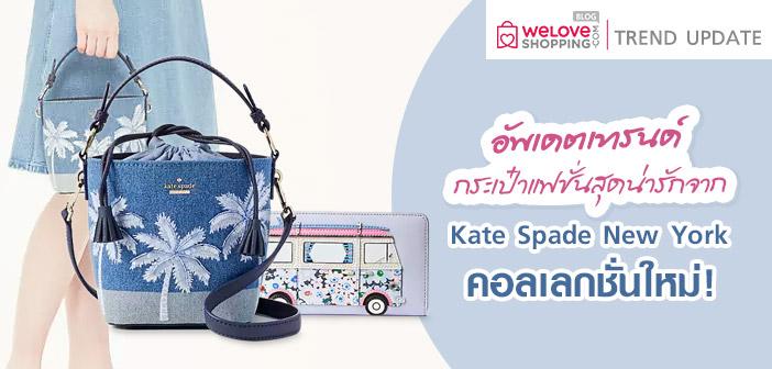 อัพเดตเทรนด์กระเป๋าแฟชั่นสุดน่ารักจาก-Kate-Spade-New-York-คอลเลกชั่นใหม่!-1-2